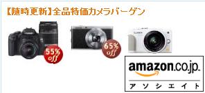 camera amazon sale