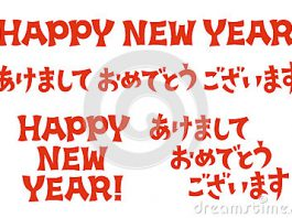 happy new yaer japan