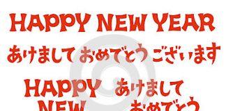 happy new yaer japan